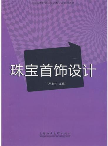 珠宝首饰设计---中国高等职业院校艺术专业系列教材