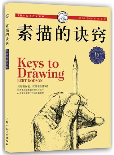 素描的诀窍(15周年畅销版)西方经典美术技法译丛