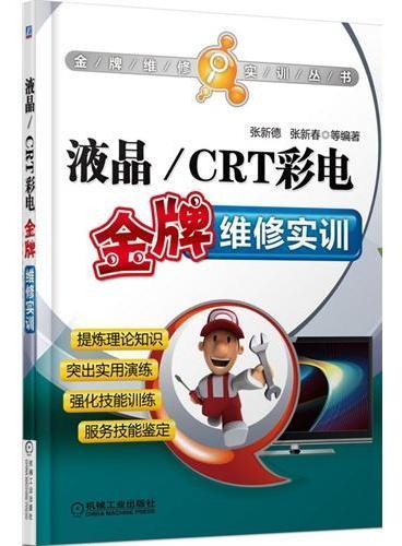 液晶/CRT彩电金牌维修实训