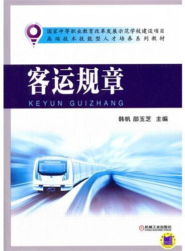 客运规章(国家中等职业教育改革发展示范学校建设项目 高端技术技能型人才培养系列教材)