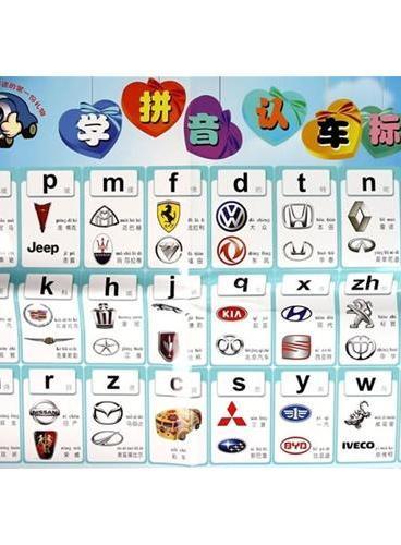学拼音 认车标(第2版)