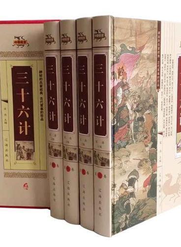 三十六计(精装全4册)