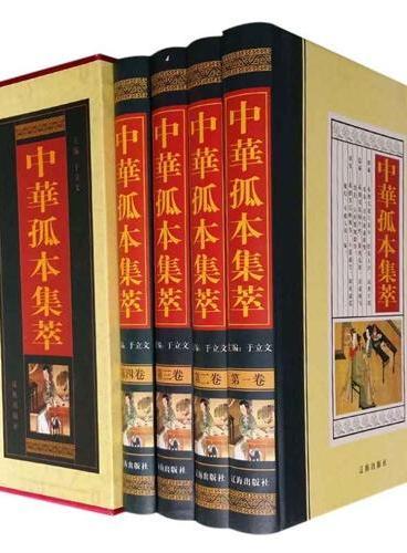 中华孤本集萃(精装全4册)