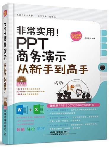 非常实用!PPT商务演示从新手到高手(全彩图解视频版,适用于PPT2007/2010/2013版,免费赠送200分钟高清视频!)
