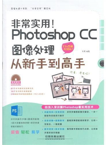 非常实用!Photoshop CC图像处理从新手到高手(全彩图解视频版,最新Photoshop实用技术完全掌握,免费赠送3G高清视频!)