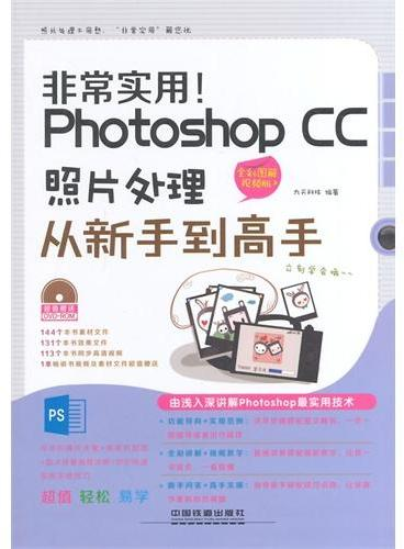 非常实用!Photoshop CC照片处理从新手到高手(全彩图解视频版,113段高清视频现场解决您的照片处理问题,免费赠送本社畅销书视频,超量又超值!)