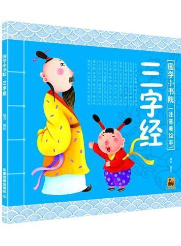 国学小书院——三字经(少儿启蒙系列)