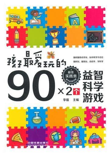 孩子最爱玩的90×2个益智科学游戏(180个最经典、最好玩的科学实验,最佳实践类课外延伸读物,论坛好评如潮!)