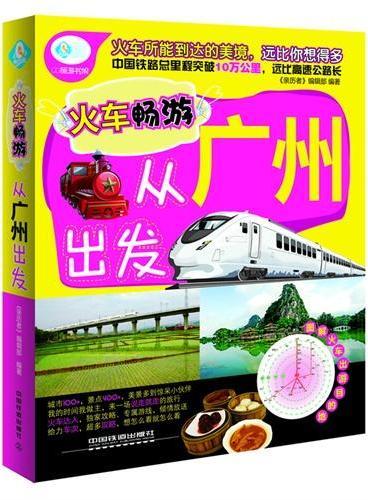 火车畅游,从广州出发