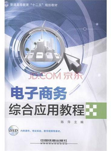 """普通高等教育""""十二五""""规划教材——电子商务综合应用教程(附赠光盘)"""