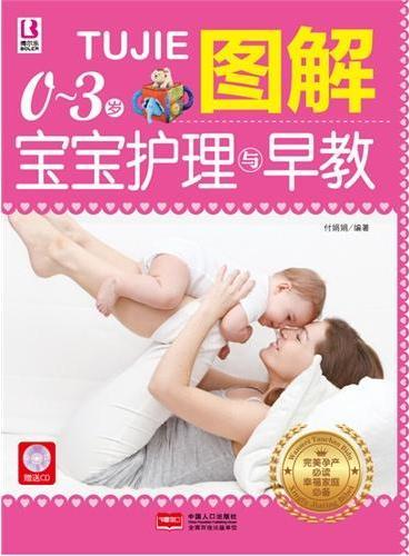 图解0-3岁宝宝护理与早教