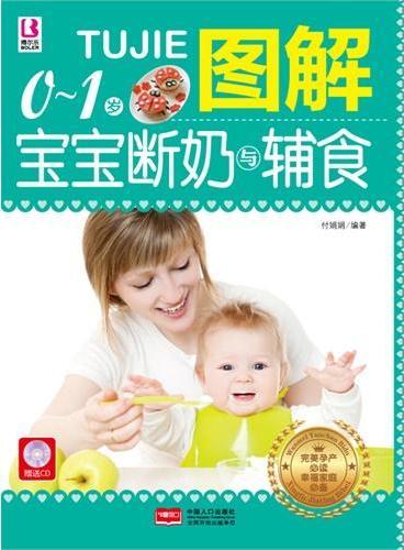图解0-1岁宝宝断奶与辅食