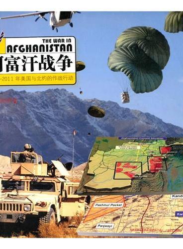 阿富汗战争:2001--2011年美国与北约的作战行为