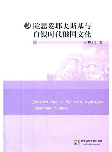 陀思妥耶夫斯基与白银时代俄国文化