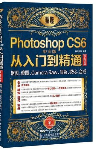 Photoshop CS6中文版从入门到精通(核心技法卷)——抠图、修图、Camera Raw、调色、锐化、合成