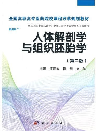 人体解剖学与组织胚胎学(第二版)(高职考点版)