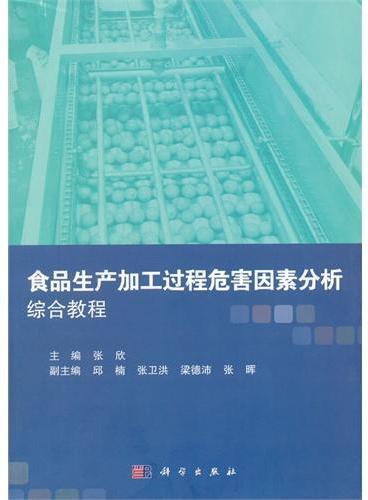 食品生产加工过程危害因素分析综合教程