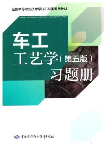 车工工艺学(第五版)习题册