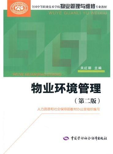 物业环境管理(第二版)