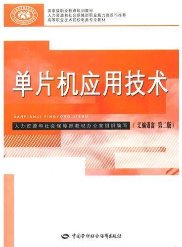 单片机应用技术(汇编语言)(第二版)