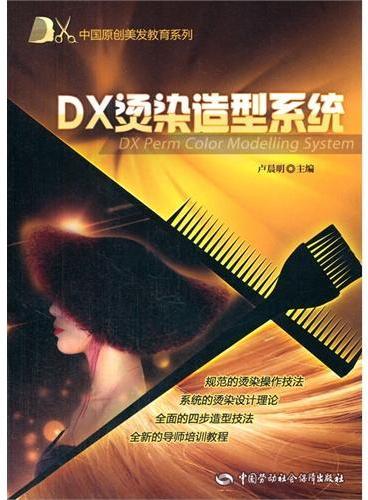 DX烫染造型系统——DX中国原创美发教育系列