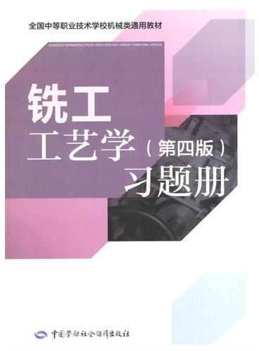 铣工工艺学(第四版)习题册