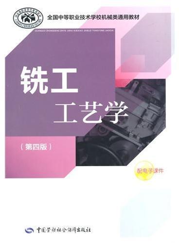 铣工工艺学(第四版)