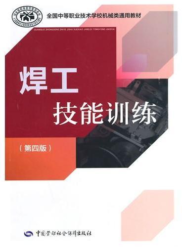 焊工技能训练(第四版)