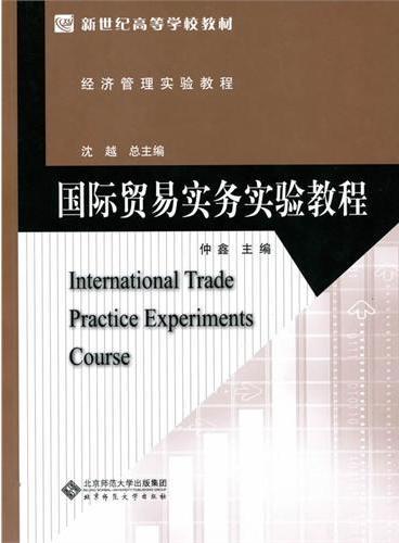 新世纪高等学校教材 经济管理实验教程:国际贸易实务实验教程