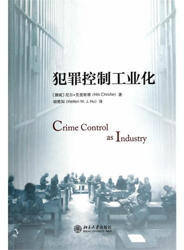 犯罪控制工业化