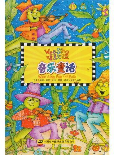 音乐童话(欧美经典儿歌Wee Sing第二辑)(配光盘)
