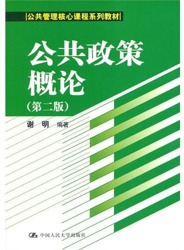 公共政策概论(第二版)(公共管理核心课程系列教材)