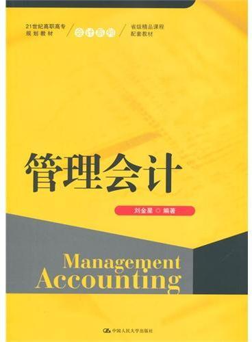 管理会计(21世纪高职高专规划教材·会计系列;省级精品课程配套教材)