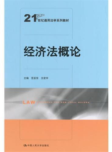 经济法概论(21世纪通用法学系列教材)