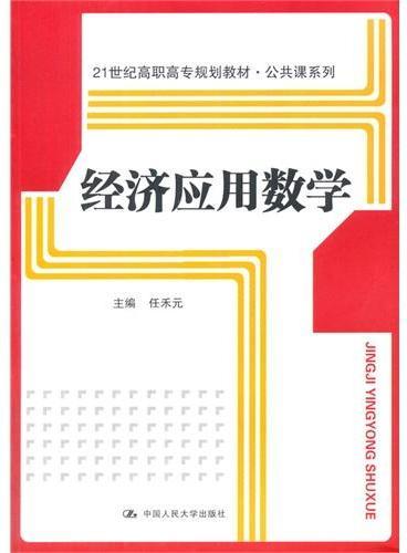 经济应用数学(21世纪高职高专规划教材·公共课系列)