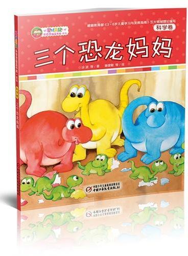 乐悠悠摇篮书库新版 三个恐龙妈妈