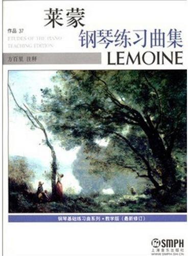 莱蒙钢琴练习曲集LEMOINE·教学版 作品37(最新修订版)