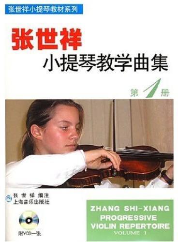 张世祥小提琴教学曲集(第1册)