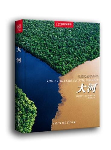 中国国家地理美丽地球系列-大河(世界最著名的28条河流的自然风景,500余幅精彩图片展示,你所未知的大河之美)