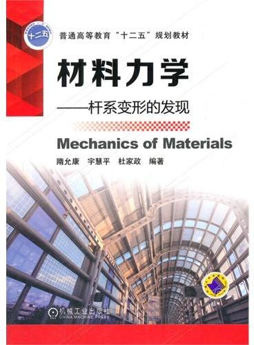 """材料力学·杆系变形的发现(普通高等教育""""十二五""""规划教材)"""
