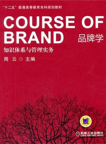 """品牌学·知识体系与管理实务(""""十二五""""普通高等教育本科规划教材)"""
