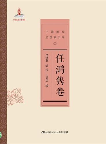 任鸿隽卷(中国近代思想家文库)