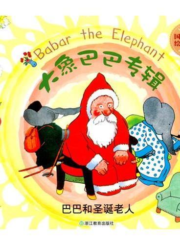 国际大奖绘本花园:大象巴巴专辑 巴巴和圣诞老人