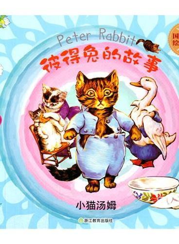 国际大奖绘本花园:彼得兔的故事 小猫汤姆