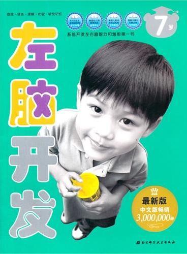 (最新第3版)左右脑开发系列11--7岁左脑开发(畅销300万册,全面均衡开发左右脑潜能,获千万好评的经典