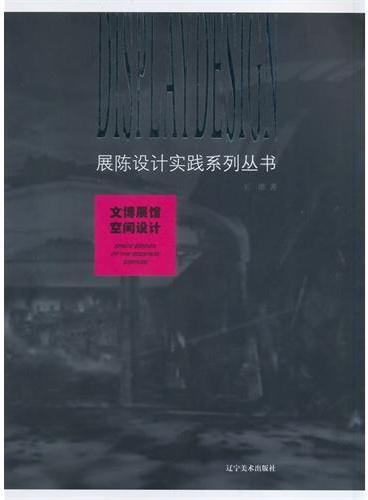 展示设计实践系列丛书--文博展馆空间设计