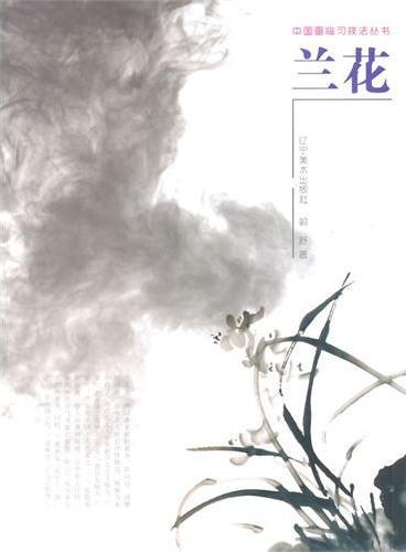 中国画临习技法丛书--兰花