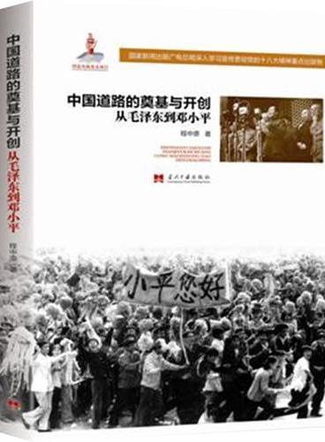 中国道路的奠基与开创 从毛泽东到邓小平