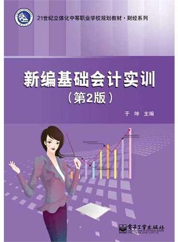 新编基础会计实训(第2版)
