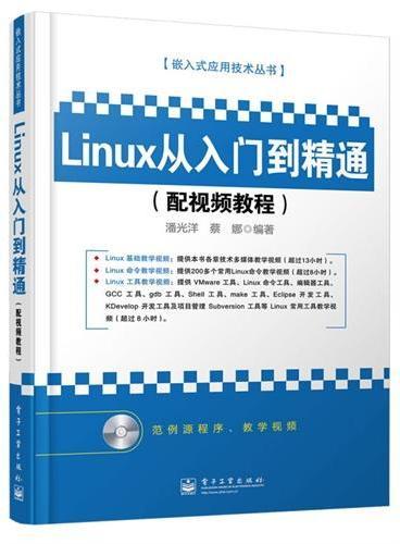 Linux从入门到精通(配视频教程)(含DVD光盘1张)